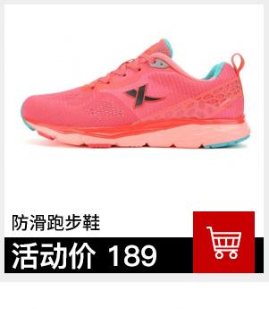 特步女子防滑跑步鞋