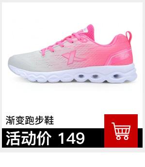 特步女子渐变跑步鞋