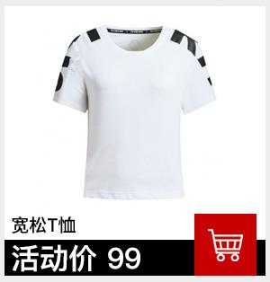 特步女子T恤