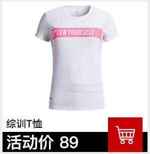 特步女子综训T恤