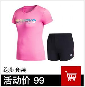 特步女子跑步套装