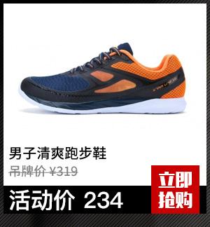 特步男子清爽跑步鞋