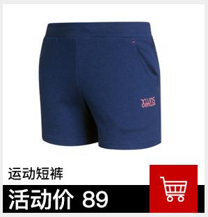 特步女子运动短裤