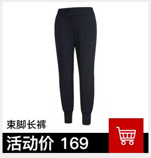 特步女子束脚长裤