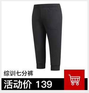 特步女子综训七分裤