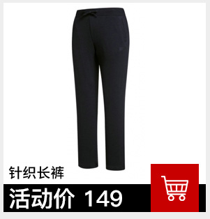 特步女子针织长裤