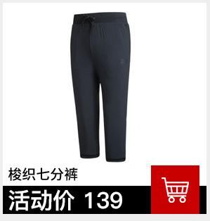 特步女子梭织七分裤