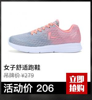 特步女子舒适跑鞋