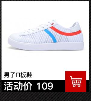 特步男子π板鞋