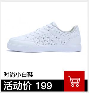 特步男子时尚小白鞋