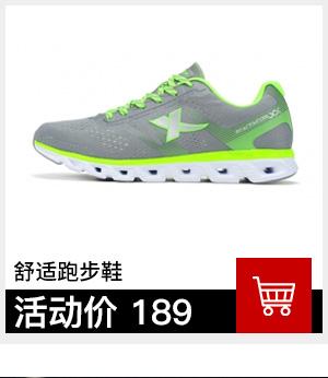 特步男子舒适跑步鞋