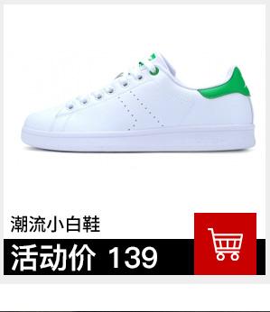 特步男子小白鞋