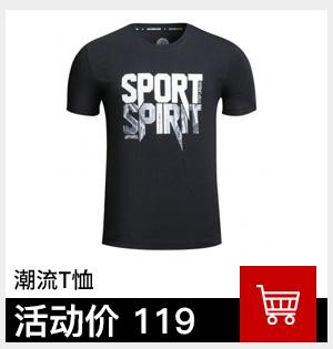 特步男子潮流T恤