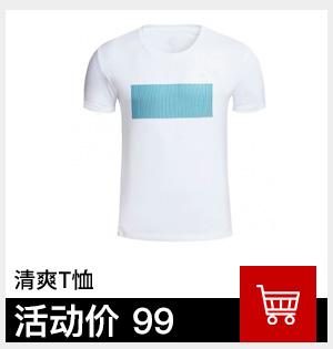 特步清爽T恤