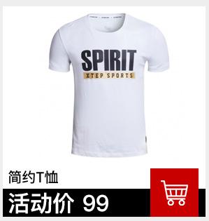 特步男子简约T恤