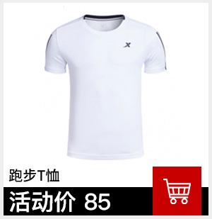 特步男子跑步T恤