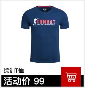 特步男子综训T恤