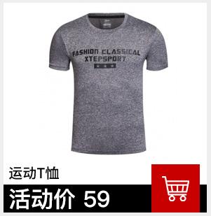 特步男子运动T恤