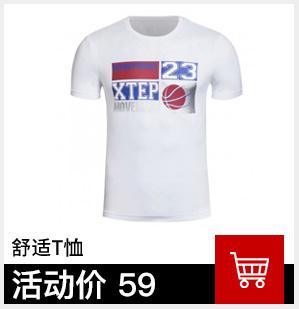 特步男子舒适T恤