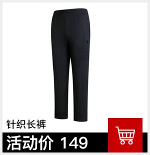 特步男子针织长裤