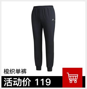 特步男子梭织长裤