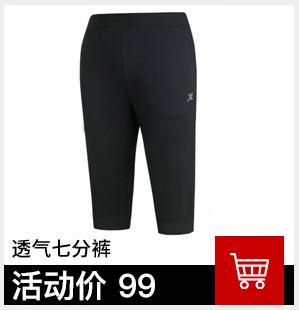 特步男子透气七分裤