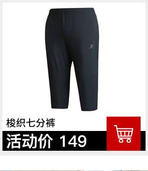 特步梭织七分裤