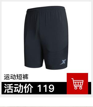 特步运动短裤