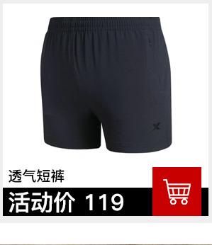 特步男子透气短裤