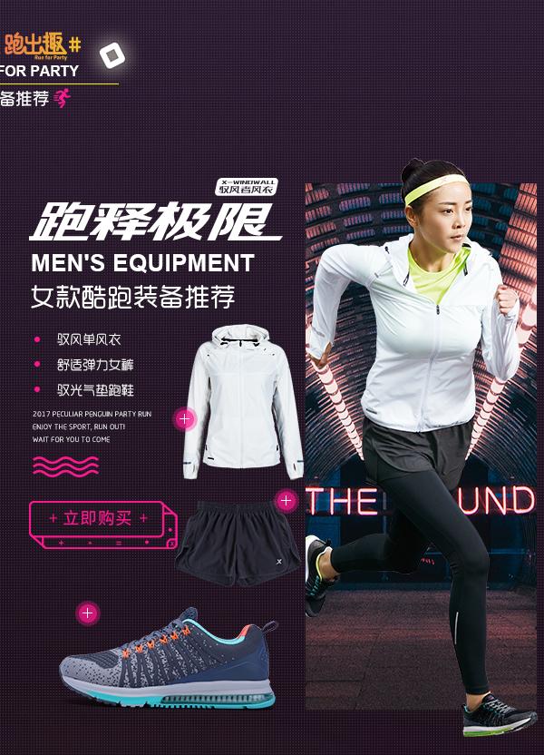 特步女子跑步装备