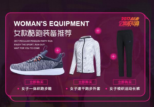 特步女子清爽跑步装备