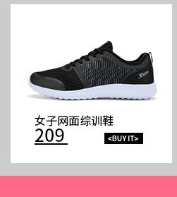 特步女子网面综训鞋