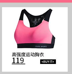 特步高强度运动胸衣