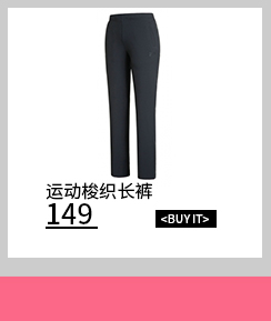 特步运动梭织长裤