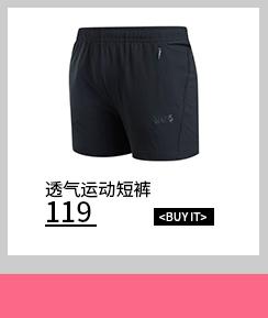 特步透气运动短裤