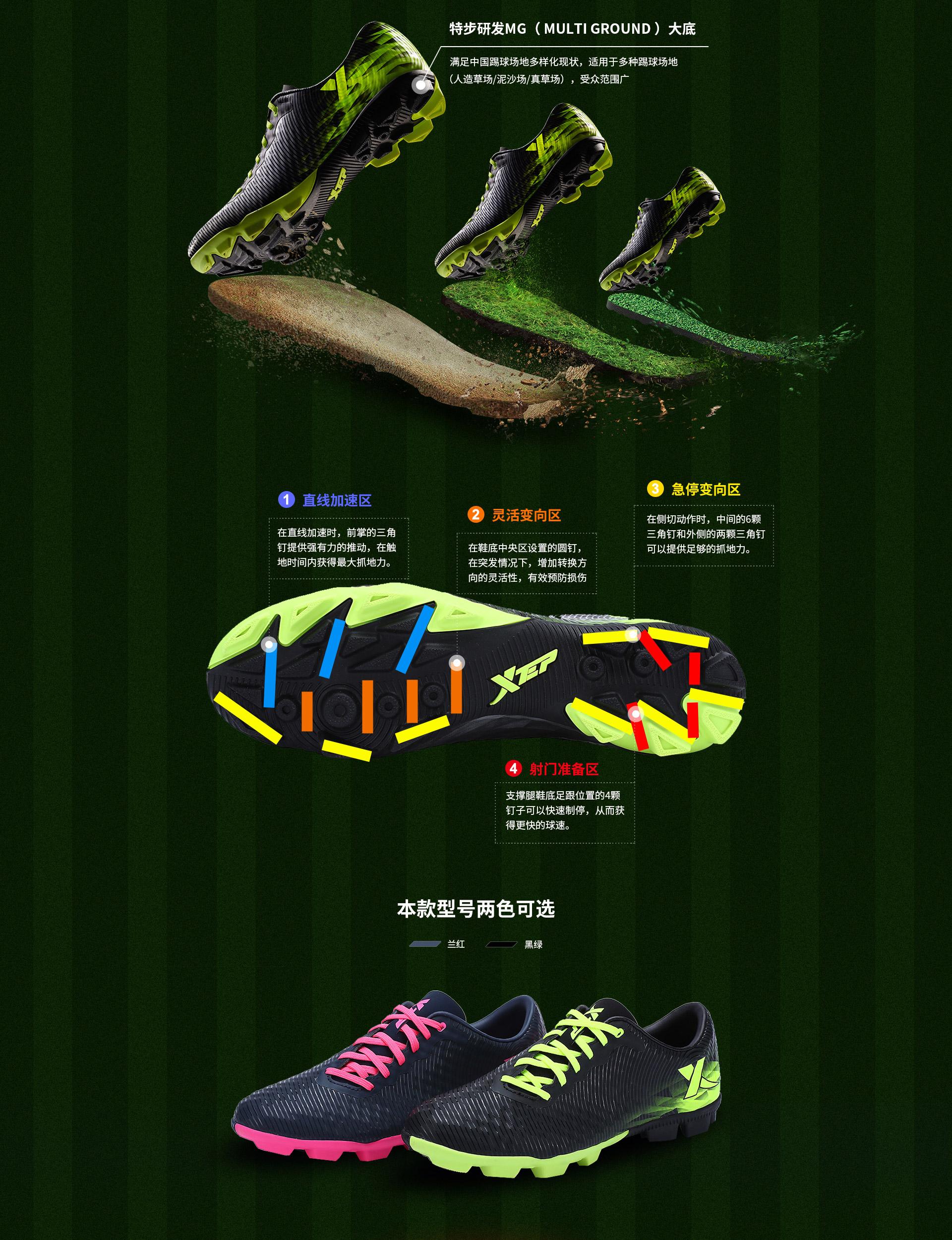 特步专业足球训练鞋