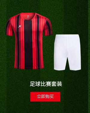 特步专业足球比赛服