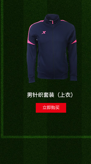 特步足球比赛上衣长袖