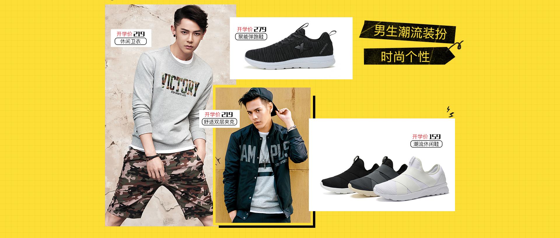 特步男生潮流运动鞋学生衣服