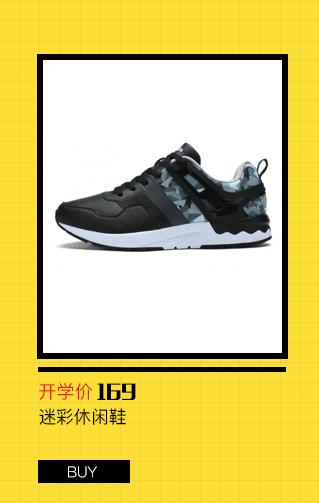 特步男生迷彩休闲鞋