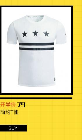 特步男生学生T恤