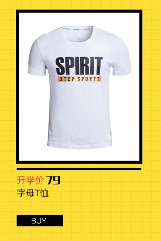 特步男生字母T恤学生装
