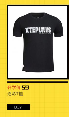 特步男生校园迷彩T恤