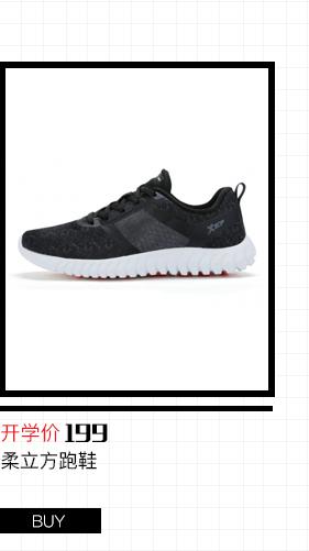 特步女生时尚跑鞋