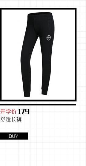 特步女生校园长裤