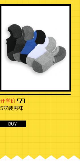 特步男生5双装袜子
