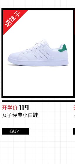 特步学生经典绿尾板鞋