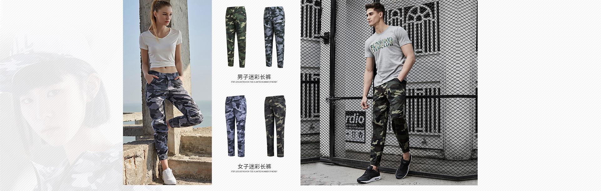 特步男女迷彩长裤