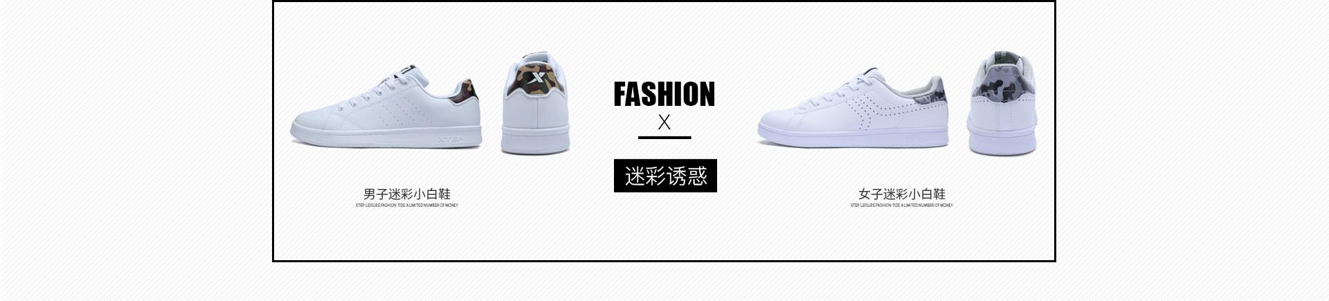特步迷彩元素小白鞋