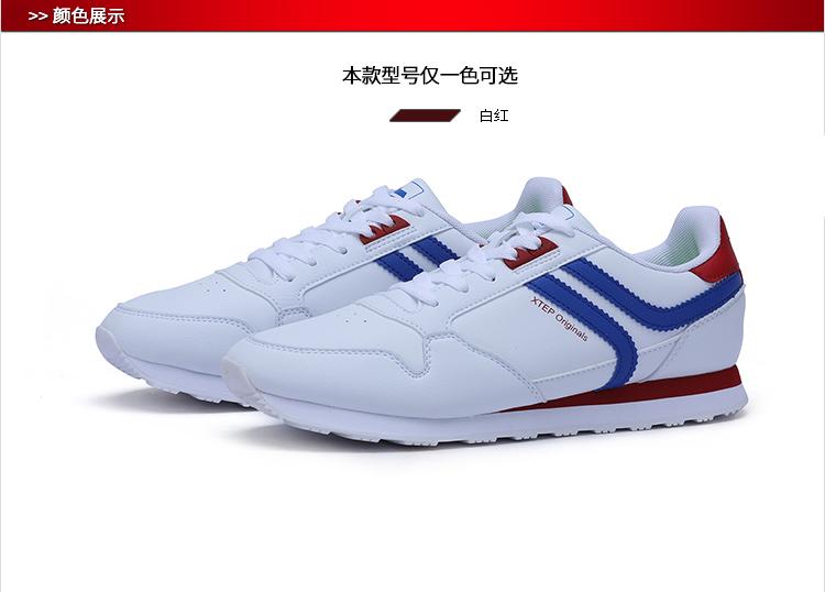 特步 专柜款 男子秋季休闲鞋 17新品π元素 经典男鞋阿根鞋983319326150-